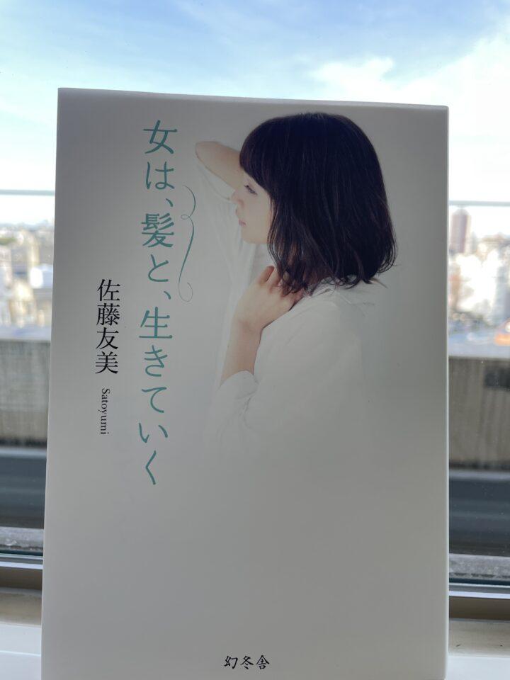 入院中の読書の画像